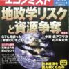 週刊エコノミスト 2014年04月15日号 地政学リスクと資源争奪/プロが解説する 日本経済を読み解くための10の経済統計/中国の環境汚染 広がるPM2.5や水汚染