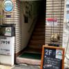 カレー番長への道 ~望郷編~ 第262回「珈琲とスパイスpivo(ピヴォ)」