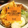 """【丸亀製麺】「漢気!牛肉タル鶏天ぶっかけうどん」を最も漢気のある""""得""""サイズでいただく"""