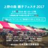 上野の森 親子フェスタ 2017