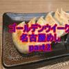 GWの名古屋 散策と食べ歩きグルメ紹介 part2