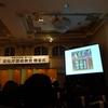 第73回文化庁芸術祭賞贈呈式