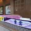 【招待】喜劇有頂天一座 日本香堂さんの観劇キャンペーンに行ってきたよ