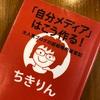 読書メモ〜ちきりん流ブログの書き方〜