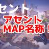 【Ascent】アセントMAP名称を紹介!【VALORANT】