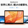 新型iPad Proと新型MacBook Air、買うならどっちがいいの?