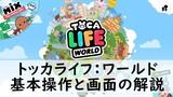 Toca Life: World(トッカライフワールド)の操作方法と画面の解説!