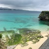 春の沖縄旅行記2 古宇利島の美しいビーチを満喫!