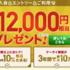 【案件紹介】ANA/JALマイル共に1万マイル超え!ポイントUP案件