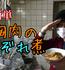 第17皿目1人179円de「鶏胸肉のみぞれ煮」