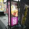 海空のハル / 札幌市中央区南3条西4丁目 J・BOXビル5F