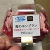 ローソン ウチカフェスイーツ 苺のモンブラン(宮城県産もういっこ苺トッピング) 食べてみました