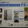 UNIFLAME フォールディングスモーカー FS-400
