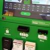 余った外貨を電子マネーに入金できる「ポケットチェンジ」