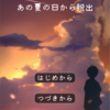 【世界観が素晴らしい!】無料アプリ『あの夏の日からの脱出』紹介!