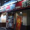 家家家 北大前店 (ヤーヤーヤ)/ 札幌市北区北15条西4丁目 シングルステージ北大前ビル 1F