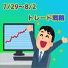 【7/29〜8/2】今週の相場展望(ドル円、ユーロドル、ポンドドル、オージードル)