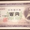 100円札と500円札 ~昔のお金の価値はいかほどに?~