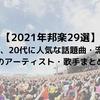 【2021年邦楽29選】10代、20代に人気な話題曲・流行りのアーティスト・歌手まとめ