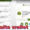 Alta Wallet(アルタウォレット)の登録方法