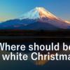 ホワイトクリスマスのために東京都民はどこへ行けばよいか - BigQueryに訊く
