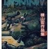 今ロボットバトル V(ファイブ) 横山宏作品集 / 横山宏という漫画にとんでもないことが起こっている?