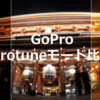 【GoPro HERO5の使い方】Protuneモードで撮った写真で比較<夜編>