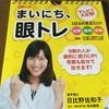 日比野佐和子先生を信じよ!ブログの趣旨の説明