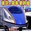 たのしいな!東京の電車・新幹線―新幹線から通勤電車まで大集合!