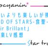 【星組】寂しいよりも楽しいが残った「GOD OF STARS-食聖- /Éclair Brillant」千秋楽LV感想