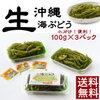【雑学】知っ得!海ぶどうの美味しい食べ方&〇〇保存してはいけない!!
