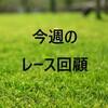 【競馬レース回顧】2019年9月2週目(9/7、9/8)中山・阪神開催レース振り返り
