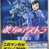 漫画「彼方のアストラ」4巻 アニメ化決定\(^o^)/