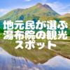 【永久保存版】湯布院の観光スポット17選を地元カフェ店長がおすすめします!!