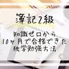 【簿記2級の勉強方法】働きながら10カ月で知識ゼロから合格できた独学勉強方法