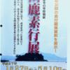 『名城と北前船を巡る旅』第59回福岡城と古伊万里