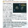 大阪■11/1~30■プラネタリウム「がんばれ!はやぶさ2」