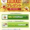 【このキャンペーンがアツイ!!】 クレカ一枚への入会で31,250円ゲット!