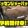 【DEPS】オカッパリの釣りで大活躍「メッセンジャーバッグ」通販予約受付中!