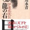 吉川永青『龍の右目』