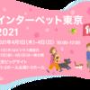 【東京・お台場】年に1度の『インターペット東京』は愛犬と楽しめるビッグイベント♪2021年も行ってきました!