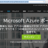 MicrosoftのCognitive Serviceの一つ、Bing Speech APIを使う手順をまとめました