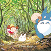 トトロの森【後編】