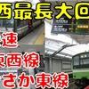 【2020春の関西旅4】関西最長大回り②130km/h新快速&地下鉄と見紛うJR東西線&201系おおさか東線の旅