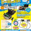 3月10日(日)開催 プログラミング体験イベント「ロボットカーでレースしよう!」のご案内