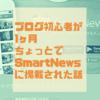 ブログ初心者でも1ヶ月ちょっとでSmartNewsに掲載された話