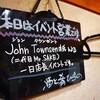 【土曜日後半記】新橋ひらの 2代目Mr.SAKEジョンの1日店長イベントに行く