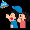 【子どものしつけ】UFOを出現させる方法