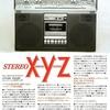 ソニーのラジカセ SONY  CFS-686  XYZ   (ジィーゼット)