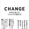 【読書133冊目:『CHANGE-未来を変える、これからの働き方』(谷尻誠)】と素敵なサムシング